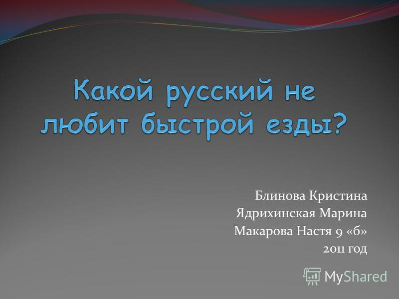 Блинова Кристина Ядрихинская Марина Макарова Настя 9 «б» 2011 год
