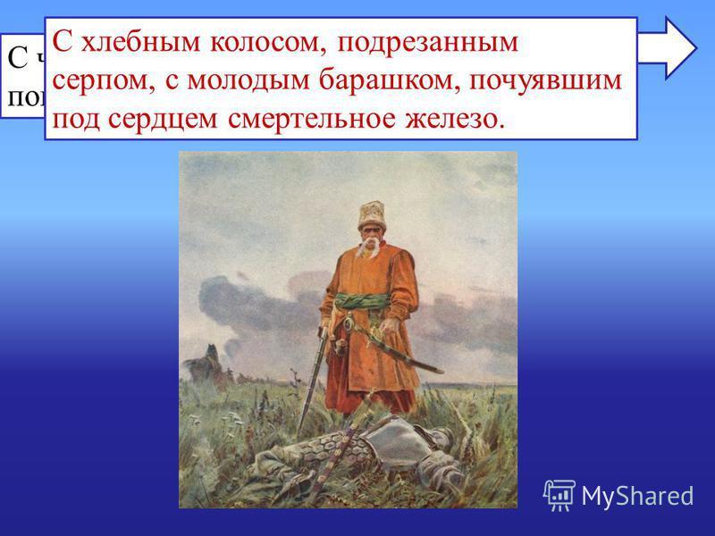 С чем или кем сравнивает Гоголь погибшего Андрия? С хлебным колосом, подрезанным серпом, с молодым барашком, почуявшим под сердцем смертельное железо.