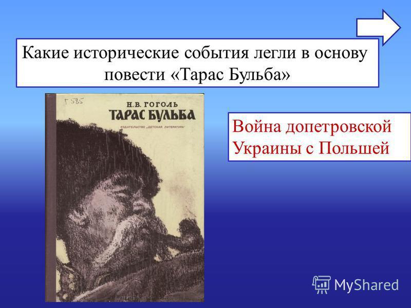 Какие исторические события легли в основу повести «Тарас Бульба» Война допетровской Украины с Польшей