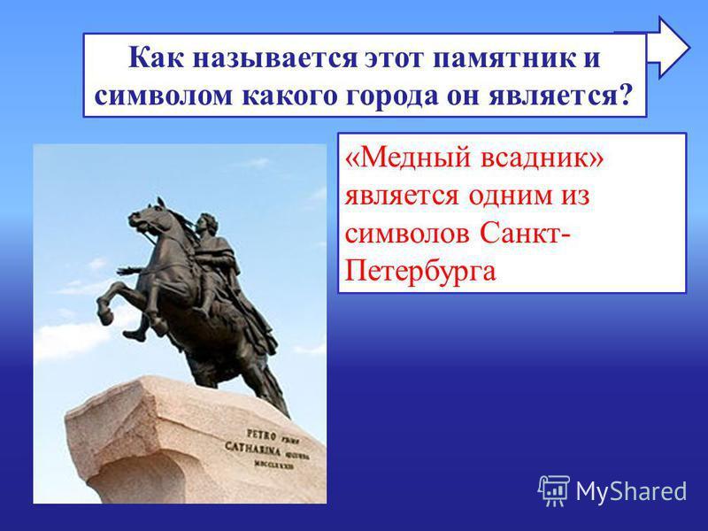 Как называется этот памятник и символом какого города он является? «Медный всадник» является одним из символов Санкт- Петербурга