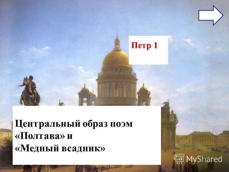Петр 1 Центральный образ поэм «Полтава» и «Медный всадник»