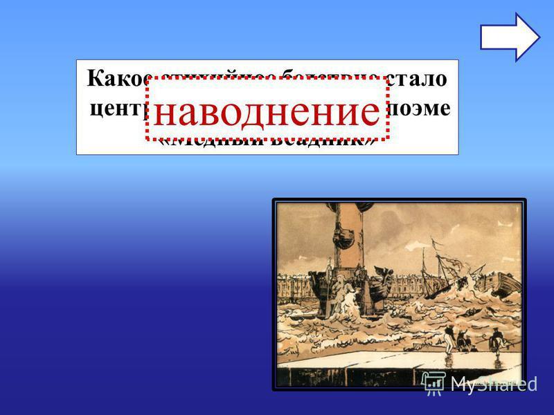 Какое стихийное бедствие стало центральным событием в поэме «Медный всадник» наводнение