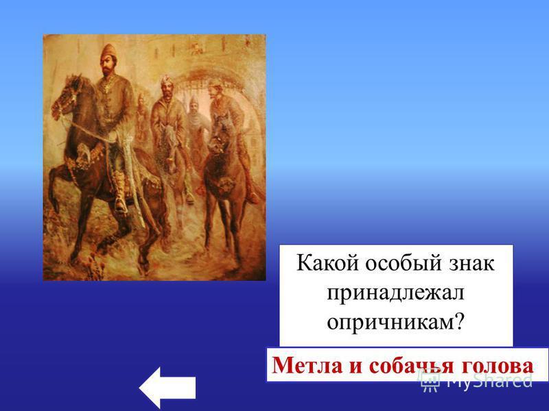 Какой особый знак принадлежал опричникам? Метла и собачья голова