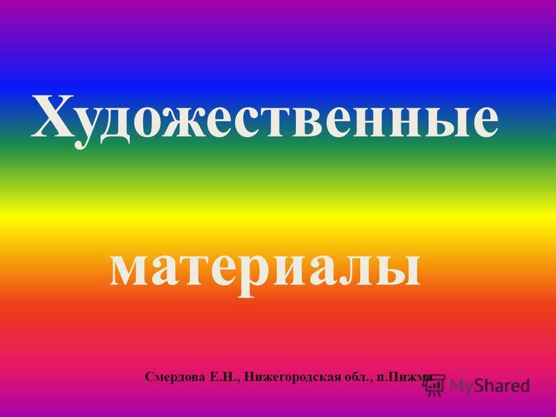 Художественные материалы Смердова Е.Н., Нижегородская обл., п.Пижма