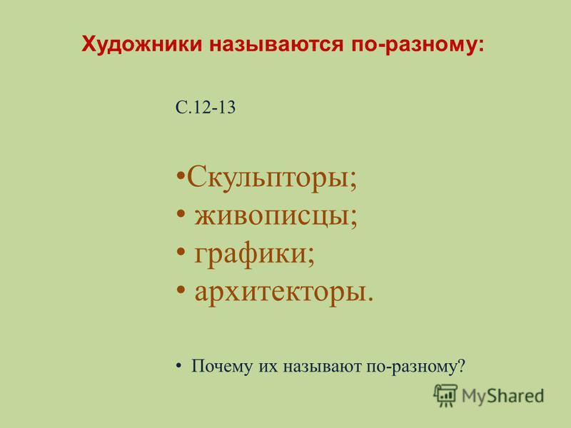 Художники называются по-разному: С.12-13 Скульпторы; живописцы; графики; архитекторы. Почему их называют по-разному?