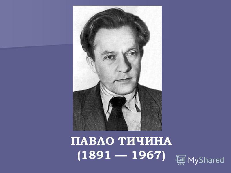 ПАВЛО ТИЧИНА (1891 1967)