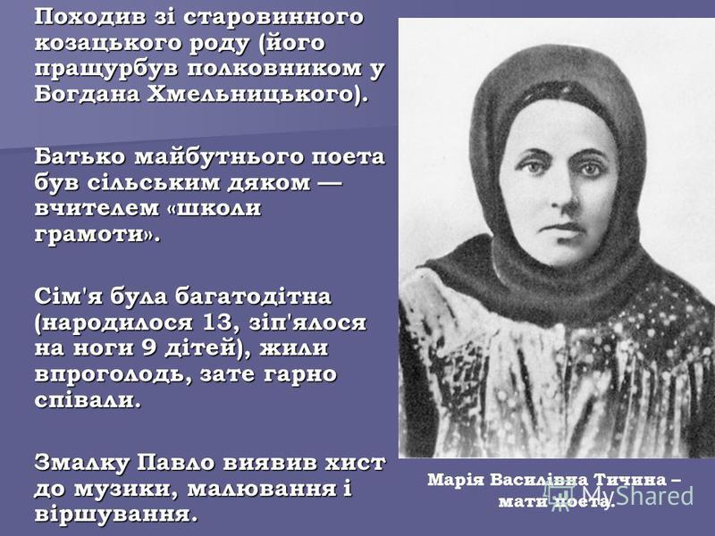 Походив зі старовинного козацького роду (його пращурбув полковником у Богдана Хмельницького). Батько майбутнього поета був сільським дяком вчителем «школи грамоти». Сім'я була багатодітна (народилося 13, зіп'ялося на ноги 9 дітей), жили впроголодь, з