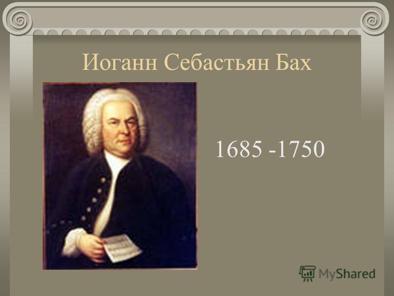 Иоганн Себастьян Бах 1685 -1750