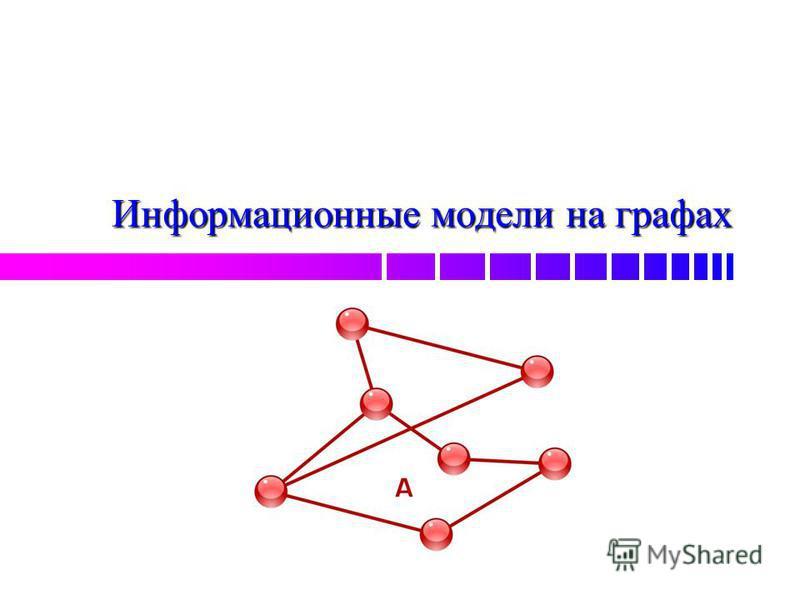 Информационные модели на графах