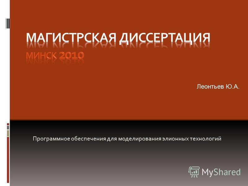 Программное обеспечения для моделирования элионных технологий Леонтьев Ю.А.