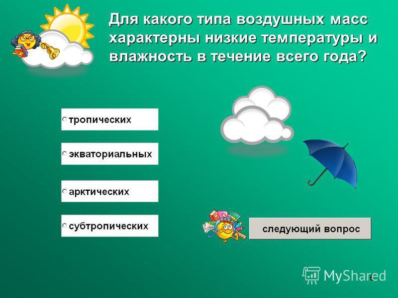 6 Для какого типа воздушных масс характерны низкие температуры и влажность в течение всего года?
