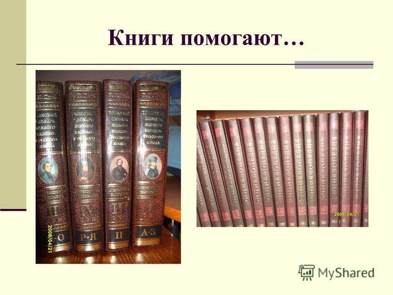 Книги помогают…