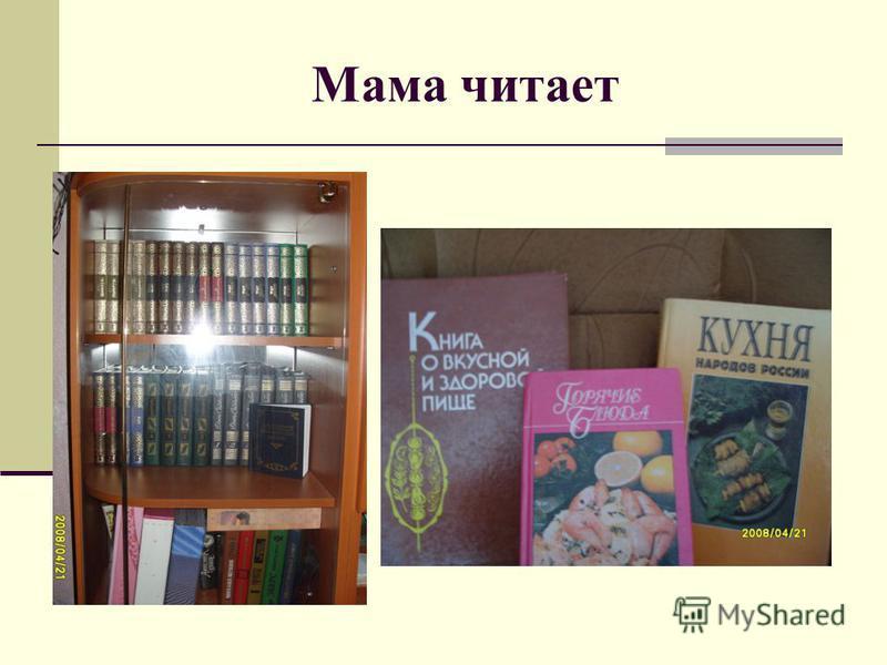 Мама читает