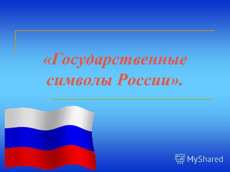 «Государственные символы России».