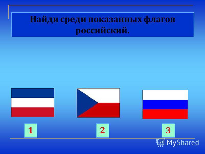 2 Найди среди показанных флагов российский. 13