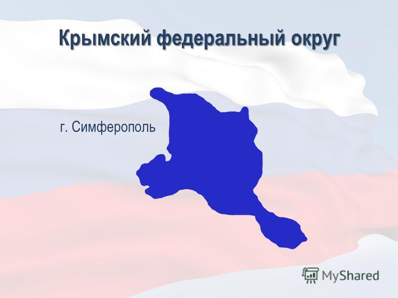 Крымский федеральный округ г. Симферополь