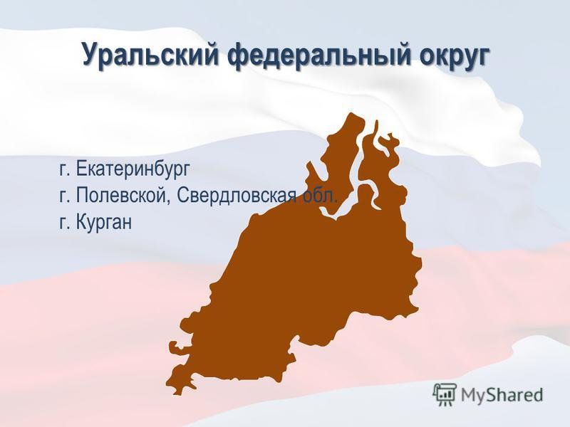 Уральский федеральный округ г. Екатеринбург г. Полевской, Свердловская обл. г. Курган