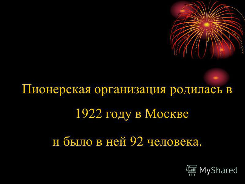 Пионерская организация родилась в 1922 году в Москве и было в ней 92 человека.