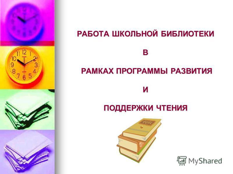 РАБОТА ШКОЛЬНОЙ БИБЛИОТЕКИ В РАМКАХ ПРОГРАММЫ РАЗВИТИЯ И ПОДДЕРЖКИ ЧТЕНИЯ