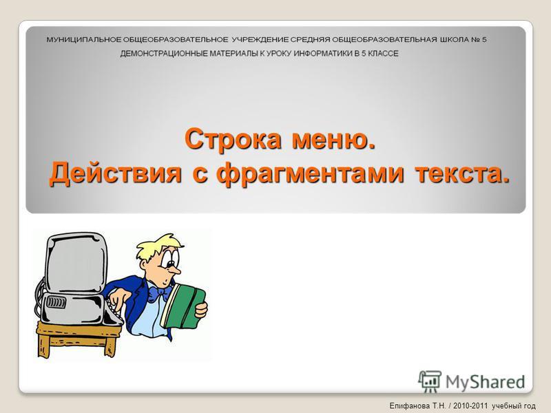 Строка меню. Действия с фрагментами текста. Епифанова Т.Н. / 2010-2011 учебный год