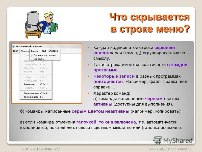 www.svetly5school.narod.ru 2010 – 2011 учебный год Что скрывается в строке меню? Каждая надпись этой строки скрывает список задач (команд) сгруппированных по смыслу. Такая строка имеется практически в каждой программе. Некоторые записи в разных прогр