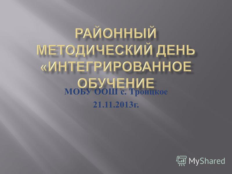 МОБУ ООШ с. Троицкое 21.11.2013 г.