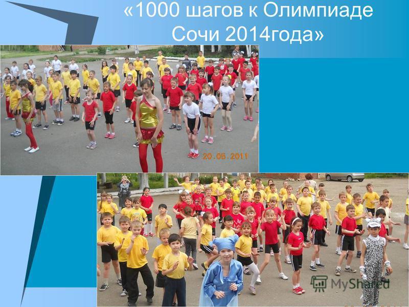 «1000 шагов к Олимпиаде Сочи 2014 года»