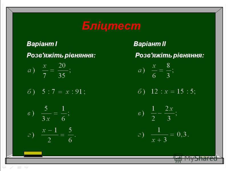 Бліцтест Варіант І Варіант ІІ Розв'яжіть рівняння: