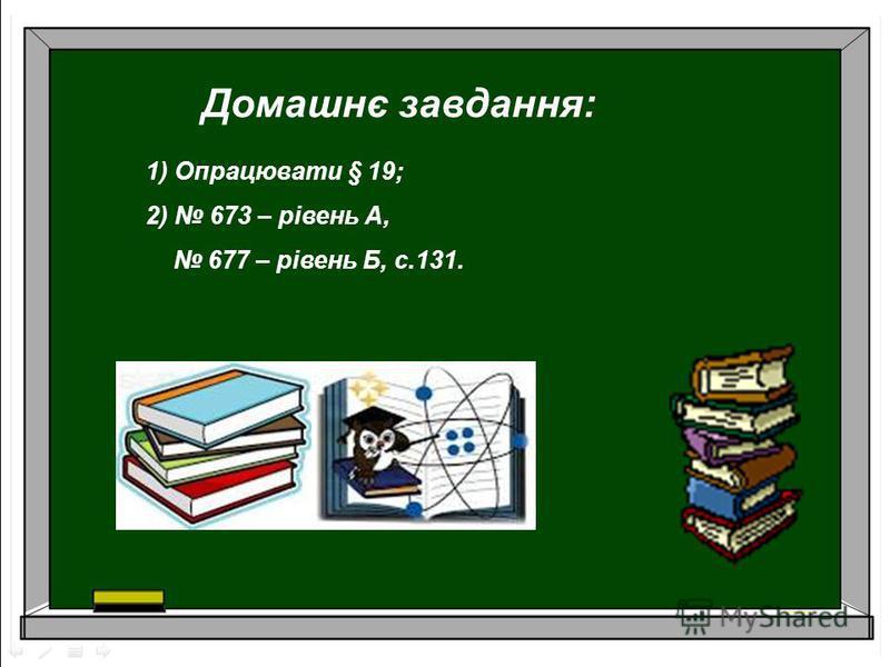 Домашнє завдання: 1) Опрацювати § 19; 2) 673 – рівень А, 677 – рівень Б, с.131.