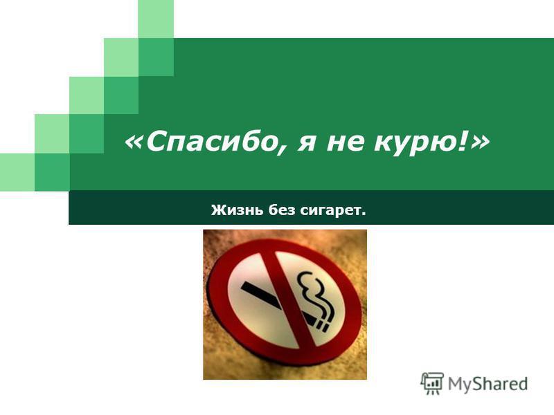 LOGO «Спасибо, я не курю!» Жизнь без сигарет.