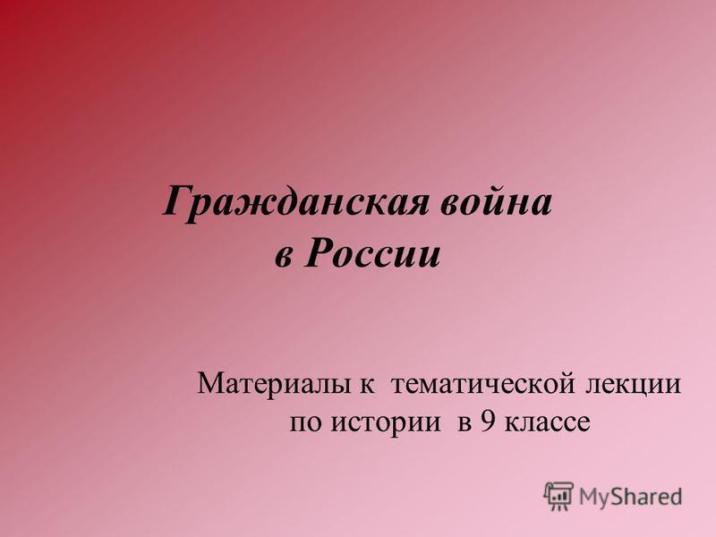 Гражданская война в России Материалы к тематической лекции по истории в 9 классе