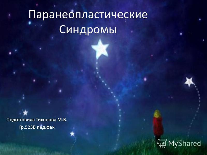 Паранеопластические Синдромы Подготовила Тихонова М.В. Гр.523Б пед.фак