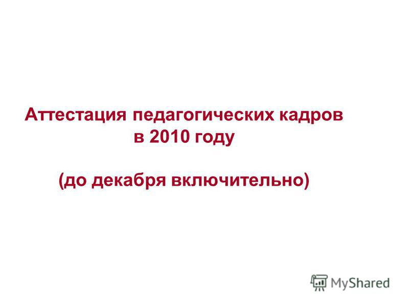 Аттестация педагогических кадров в 2010 году (до декабря включительно)