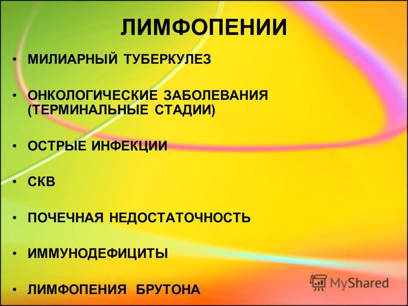 ЛИМФОПЕНИИ МИЛИАРНЫЙ ТУБЕРКУЛЕЗ ОНКОЛОГИЧЕСКИЕ ЗАБОЛЕВАНИЯ (ТЕРМИНАЛЬНЫЕ СТАДИИ) ОСТРЫЕ ИНФЕКЦИИ СКВ ПОЧЕЧНАЯ НЕДОСТАТОЧНОСТЬ ИММУНОДЕФИЦИТЫ ЛИМФОПЕНИЯ БРУТОНА