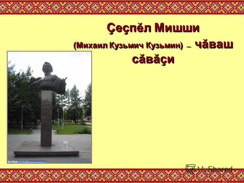 Çеçпĕл Мишши (Михаил Кузьмич Кузьмин) чăваш сăвăçи