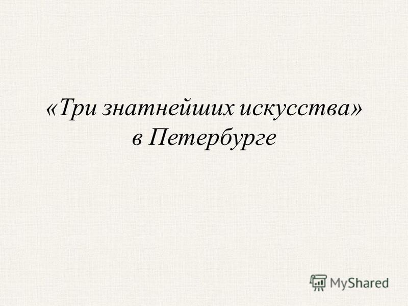 «Три знатнейших искусства» в Петербурге