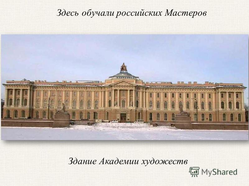 Здание Академии художеств Здесь обучали российских Мастеров