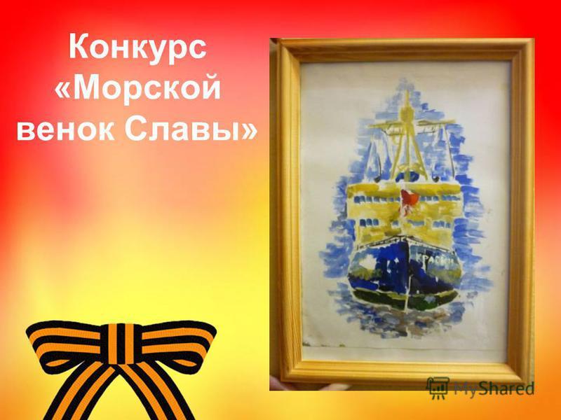 Конкурс «Морской венок Славы»