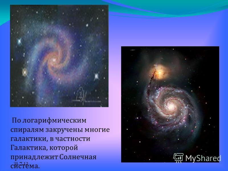 31.7.12 По логарифмическим спиралям закручены многие галактики, в частности Галактика, которой принадлежит Солнечная система.