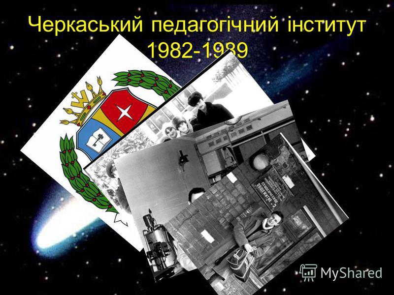 Черкаський педагогічний інститут 1982-1989