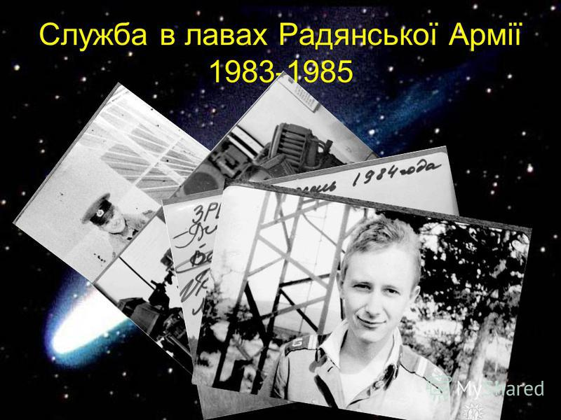 Служба в лавах Радянської Армії 1983-1985