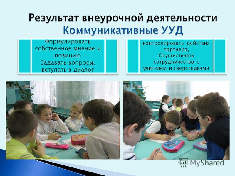 Формулировать собственное мнение и позицию Задавать вопросы, вступать в диалог Формулировать собственное мнение и позицию Задавать вопросы, вступать в диалог контролировать действия партнера, Осуществлять сотрудничество с учителем и сверстниками конт