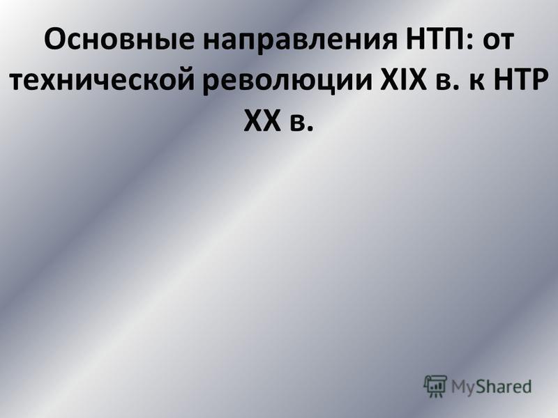 Основные направления НТП: от технической революции XIX в. к НТР XX в.