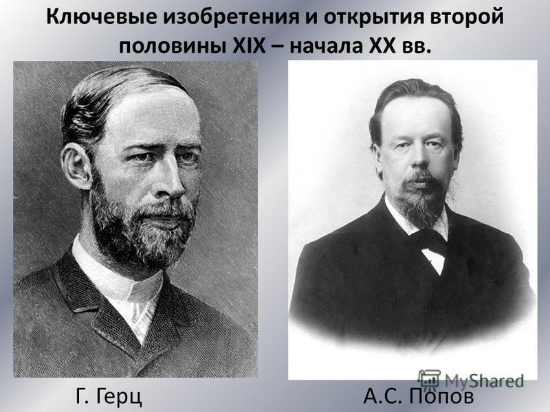 Ключевые изобретения и открытия второй половины XIX – начала XX вв. Г. Герц А.С. Попов