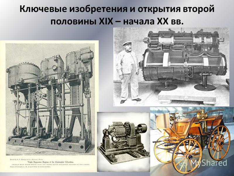 Ключевые изобретения и открытия второй половины XIX – начала XX вв.