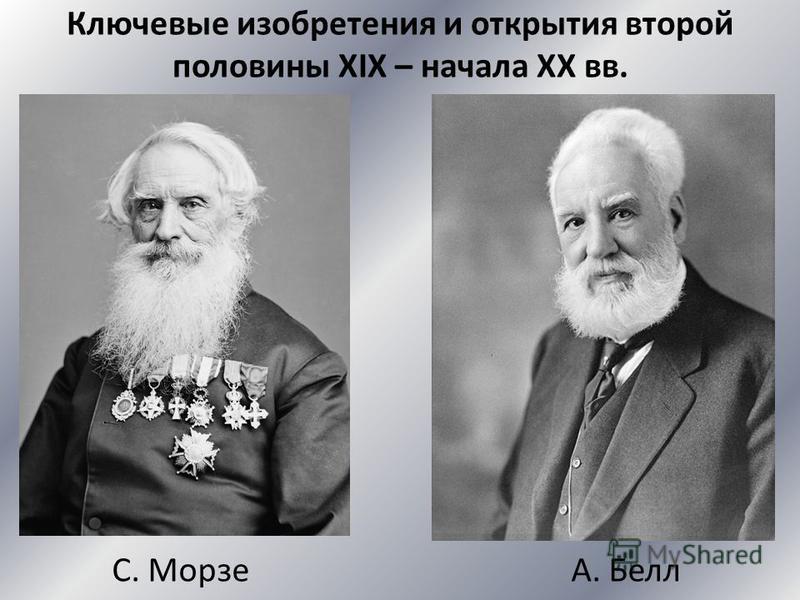 С. Морзе А. Белл