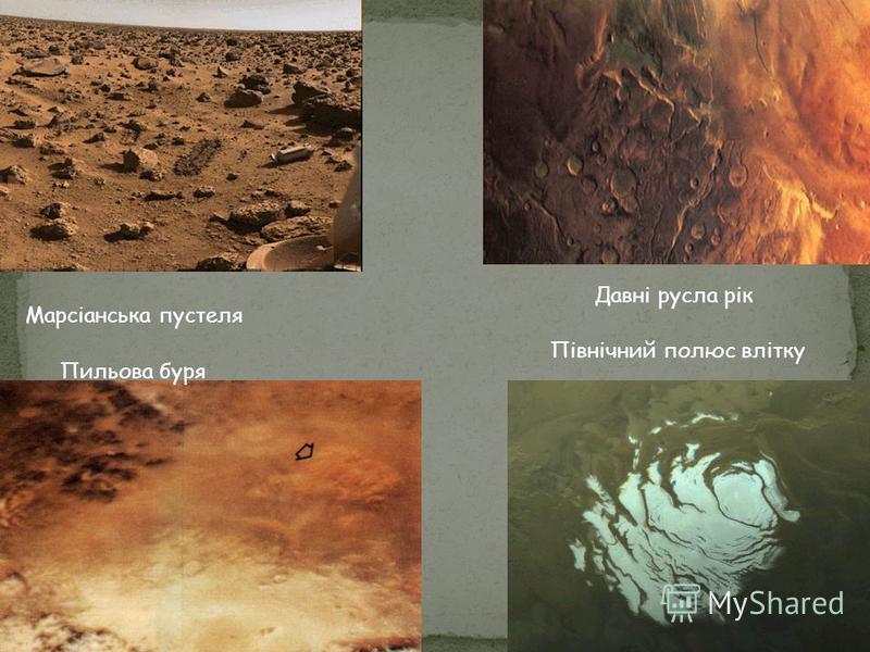 Марсіанська пустеля Північний полюс влітку Давні русла рік Пильова буря