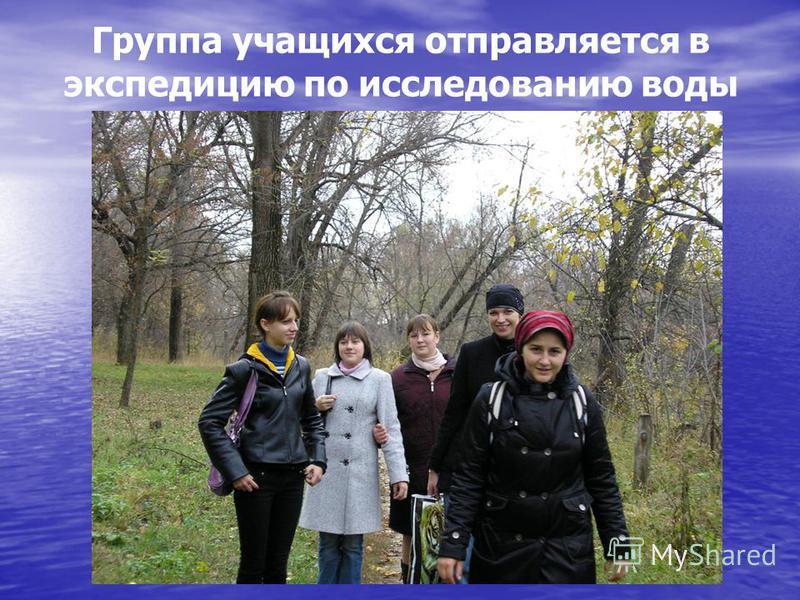 Группа учащихся отправляется в экспедицию по исследованию воды