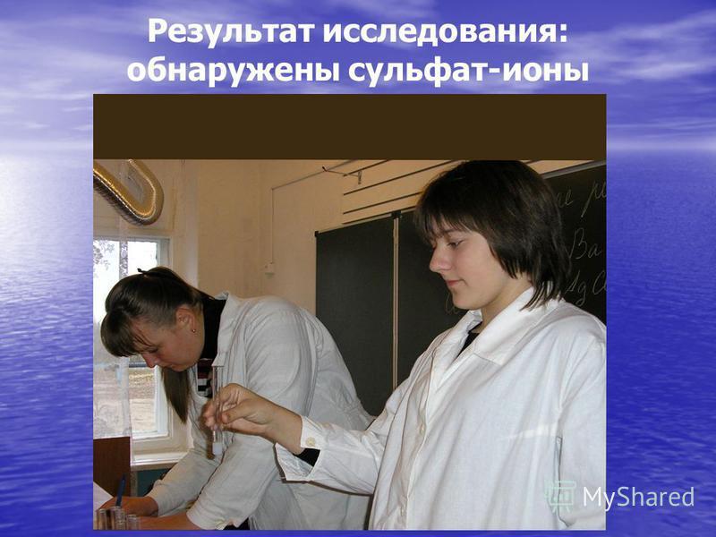 Результат исследования: обнаружены сульфат-ионы