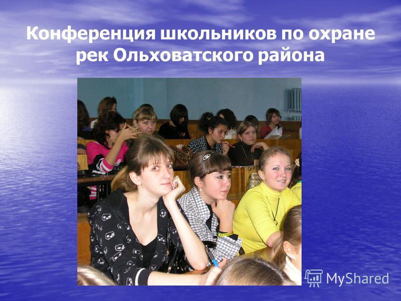 Конференция школьников по охране рек Ольховатского района